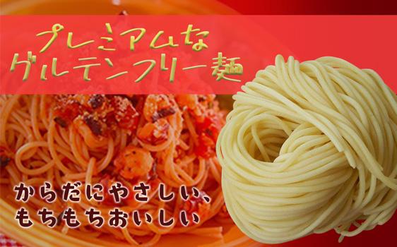 グルテンフリー麺